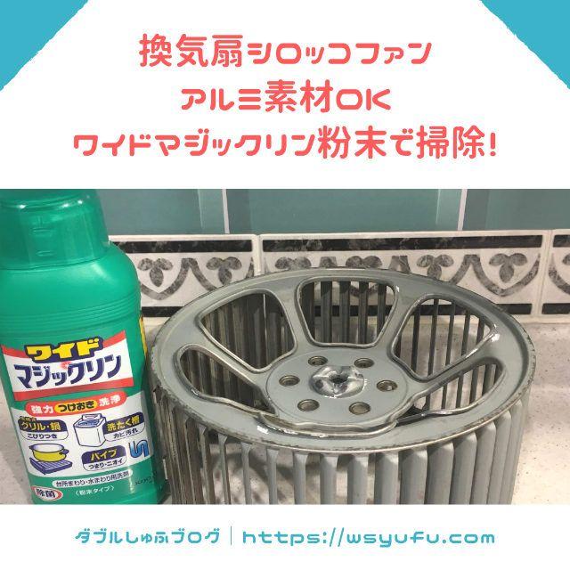 オキシクリーンの換気扇掃除はアルミ変色 塗装剥げの失敗注意