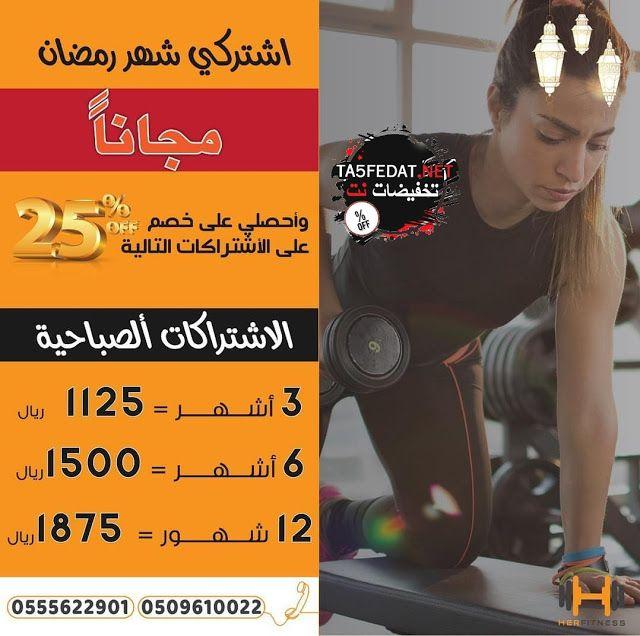 عروض نادي لياقتها هير فيتنس Her Fitness النسائي Gym Workouts Ramadan Gym