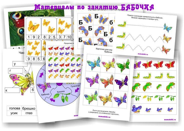 Бесплатные материалы Бабочка