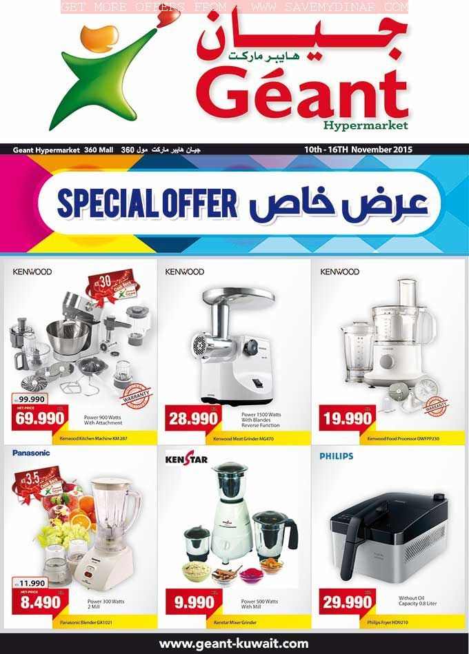 Geant Kuwait - Special Offer valid upto 10th - 16th November 2015 | SaveMyDinar