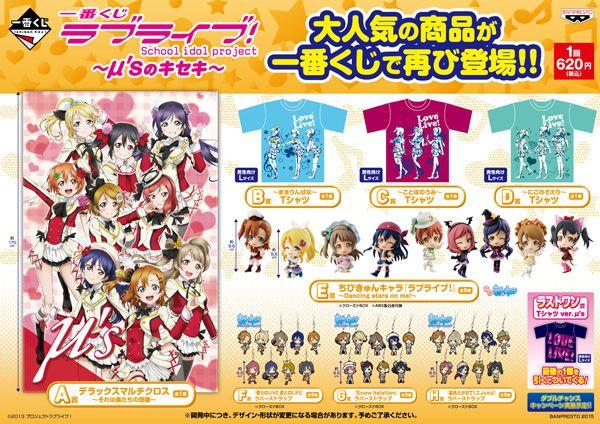 http://news.lovelive-anime.jp/app-def/S-102/news/wp-content/uploads/2015/09/14.jpg