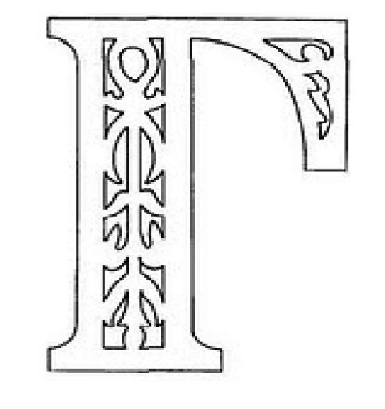 вытынанка русские буквы алфавит трафарет г