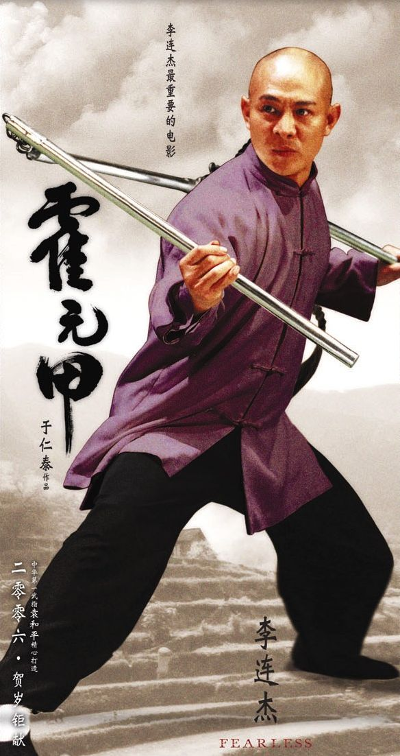 25 best ideas about jet li on pinterest hero jet li