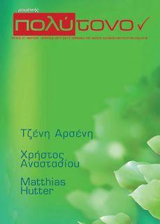 ARCHIVE OF GREEK CLASSICAL COMPOSERS: περιοδικό 'ΠΟΛΥΤΟΝΟν', τεύχος αρ.81 (3/4-2017)