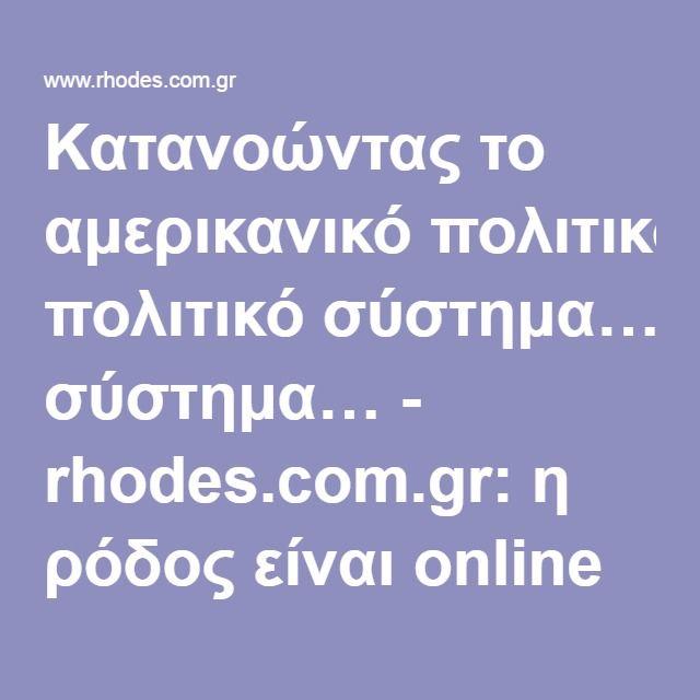Κατανοώντας το αμερικανικό πολιτικό σύστημα… - rhodes.com.gr: η ρόδος είναι online