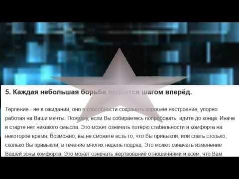 8 вещей http://www.youtube.com/watch?v=HD7NhJtNeFs&feature=youtu.be