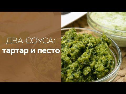 Два соуса: тартар и песто / Простые рецепты