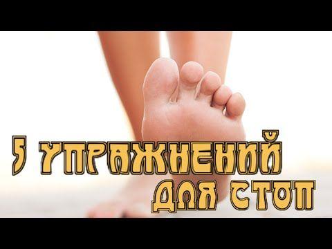 СТОПЫ НОГ - ВИДЕО КОМПЛЕКС УПРАЖНЕНИЙ, КОГДА БОЛИТ СТОПА - YouTube