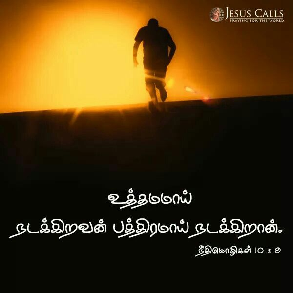 tamil bible words wallpapers - photo #25