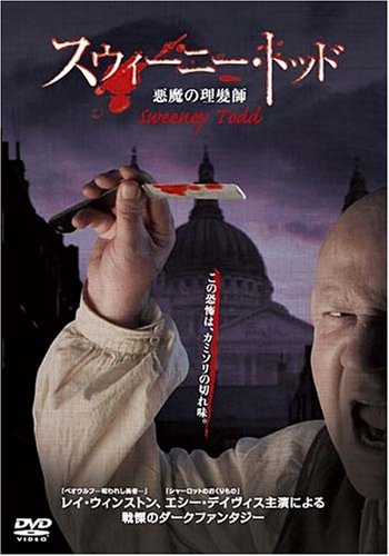 Sweeney Todd: The Demon Barber of Fleet Street (スウィーニー・トッド 悪魔の理髪師)