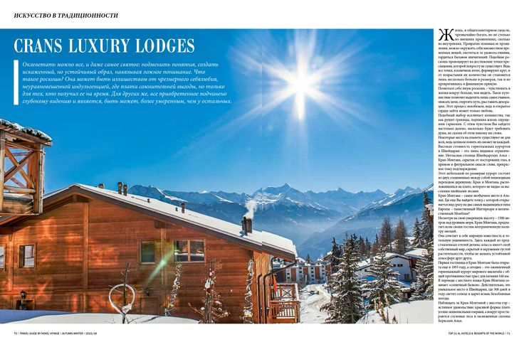 #CransLuxuryLodges - amazing 5 private chalets for your intimate and deep journeys in Swiss Alps of Crans Montana. #novelvoyage #deeptravel #tgnv #artintradition #inspiration #cransmontana #switzerland #swiss #ski #luxurytravel #travel
