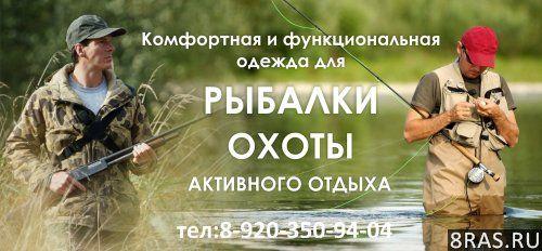 Одежда для охоты, рыбалки , туризма | Иваново объявление №2737