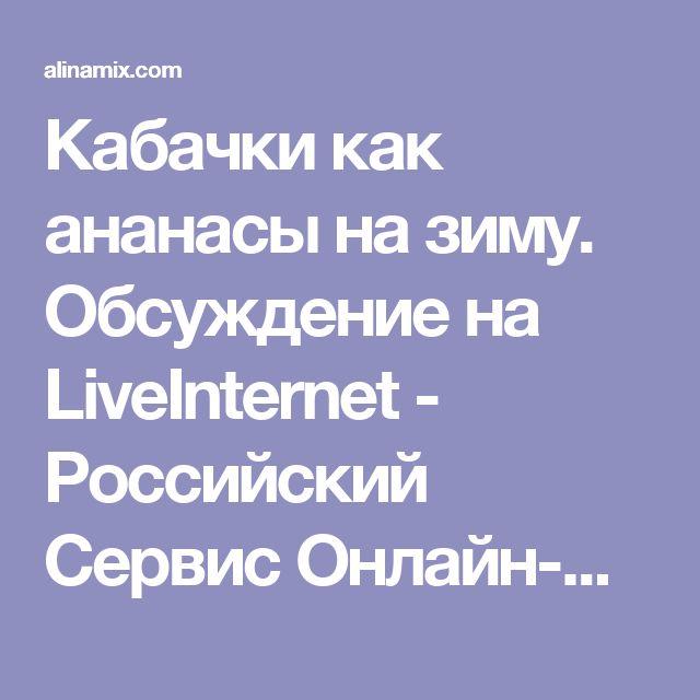 Кабачки как ананасы на зиму. Обсуждение на LiveInternet - Российский Сервис Онлайн-Дневников