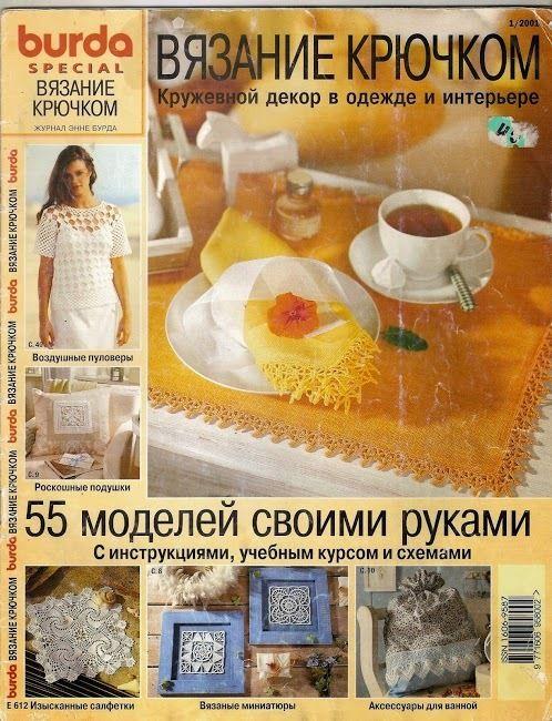 Альбом«Бурда вязание крючком 1/2011». Обсуждение на LiveInternet - Российский Сервис Онлайн-Дневников