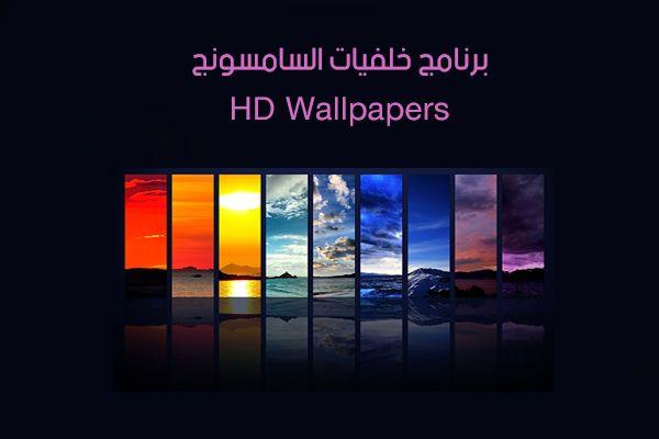 تحميل برنامج خلفيات لموبايل سامسونج 2018 تنزيل اجمل خلفيات Hd Wallpapers رابط مباشر Android Wallpaper Hd Wallpaper Wallpaper Backgrounds