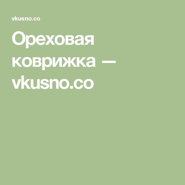 Ореховая коврижка — vkusno.co