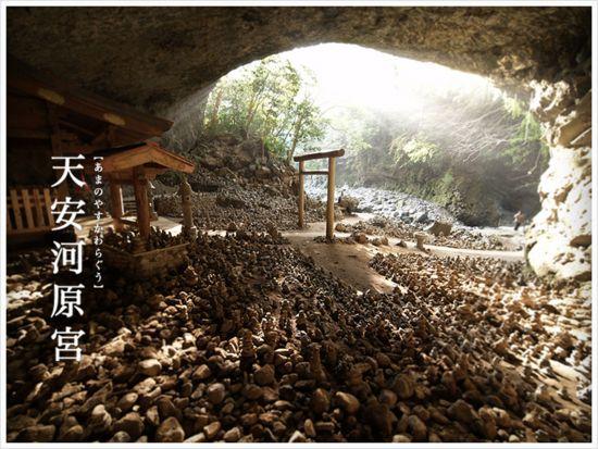 天安河原宮 -天岩戸神社-