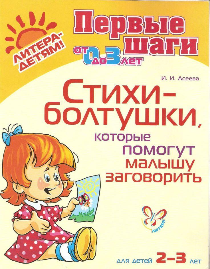 Стихи-болтушки, которые помогут малышу заговорить. Для детей 2-3 лет. И.И. Асеева. https://vk.com/doc56624333_437467486?hash=9571f5edb89c029f3a&dl=f6b575c60ae6161fad Файл представлен для ознакомления, пособие можно приобрести в книжных магазинах