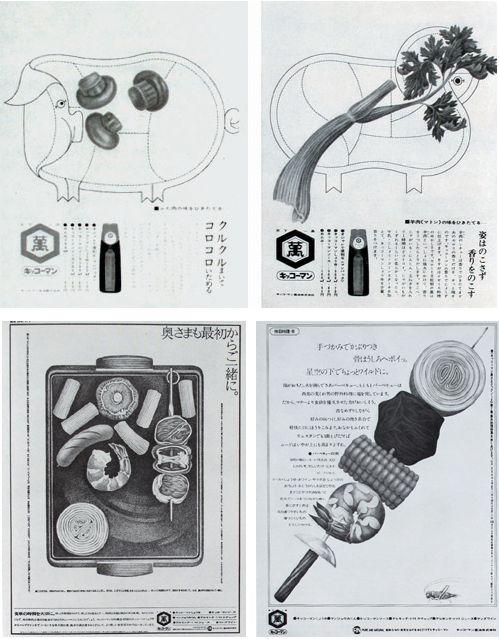 designed by Tadashi Ohashi大橋 正(JP)