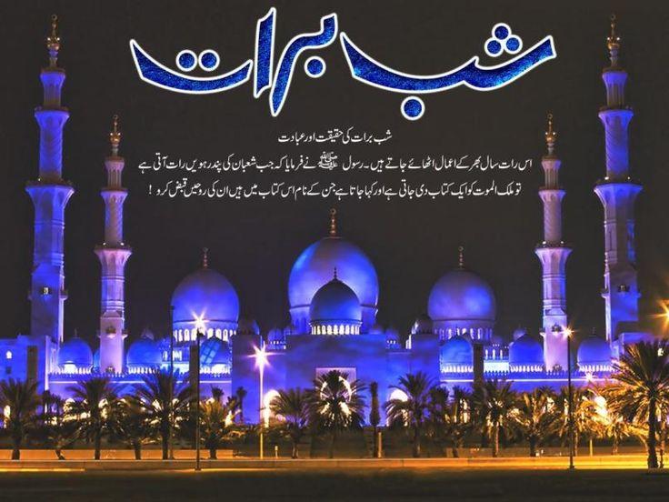 Shab-e-Barat Nawafil Wazaif Fazeelat by Hadees