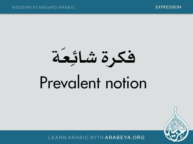Online resources to learn modern standard Arabic?