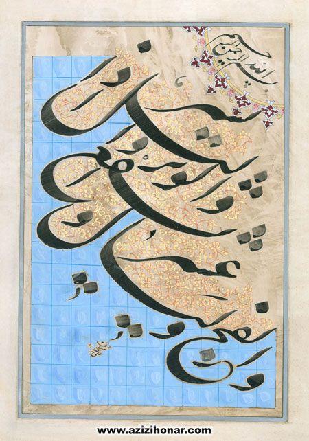 گزارش مصور از نمایشگاه آثار خوشنویسی سید علیرضا شرافت در سبزوار » آثار هنرمندان ایران - عزیزی هنر