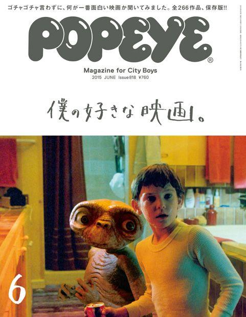 僕の好きな映画 - Popeye No. 818 | ポパイ (POPEYE) マガジンワールド