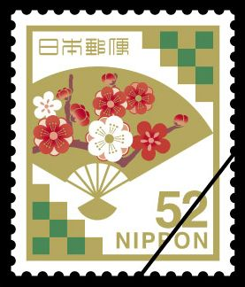 普通切手一覧 - 日本郵便