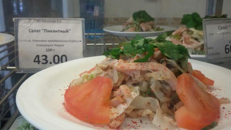 Салат с крахмальными блинами