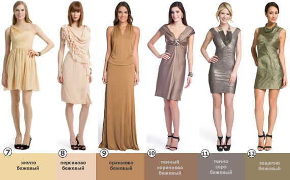 Платья бежевого цвета
