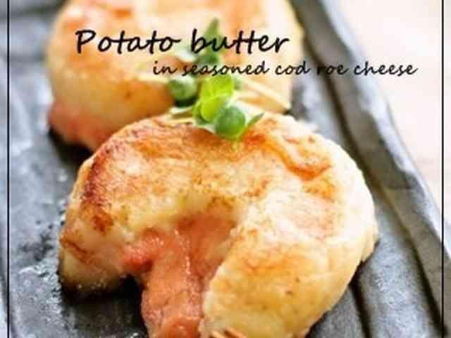 ジャガバターおやき♡トロ~り明太子チーズの画像