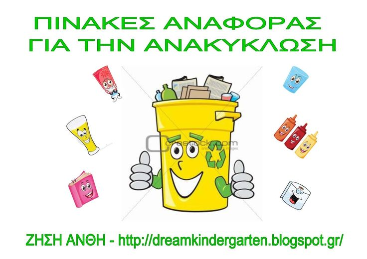 Ζήση Ανθή : Εποπτικό υλικό για την ανακύκλωση στο νηπιαγωγείο .    Λίστες αναφοράς για την ανακύκλωση         Τις λίστες αναφοράς μπορείτε...