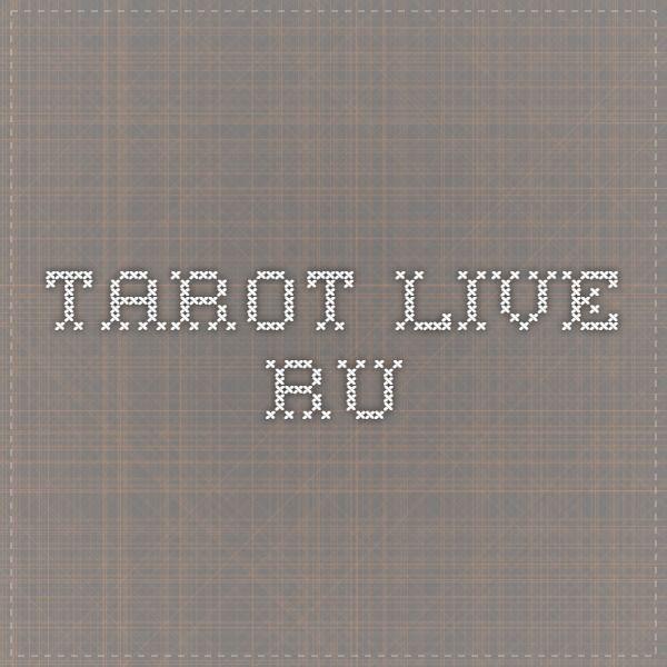 tarot-live.ru