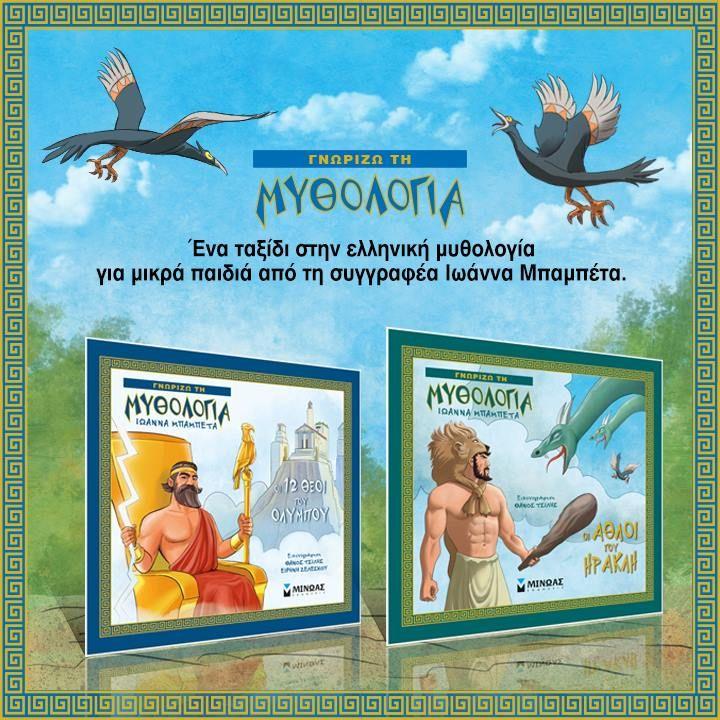 Μωσαϊκό: σειρά Ελληνικής μυθολογίας
