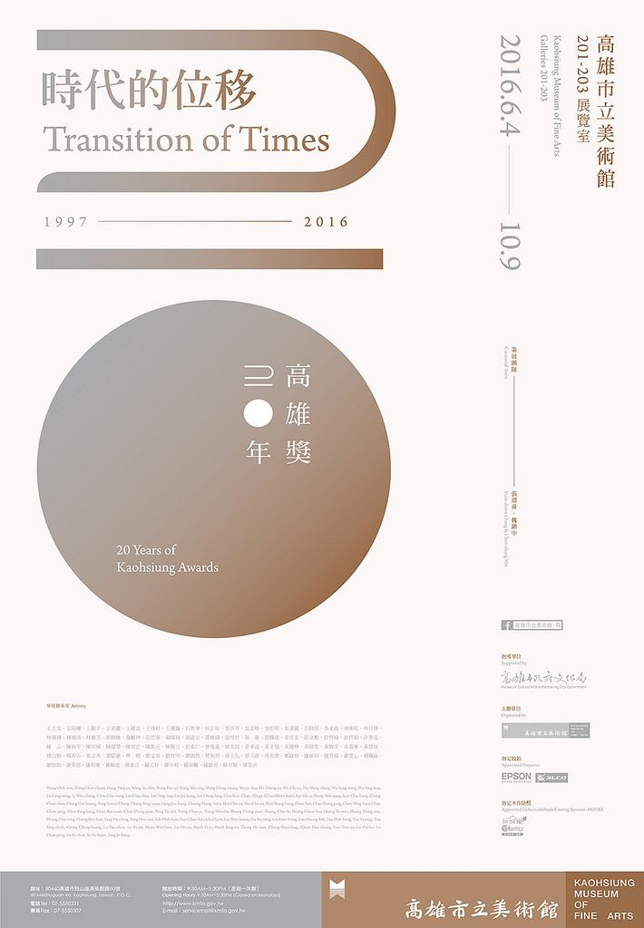 Xuedesign Studio – Transition of Times: Kaohsiung Award, 20 year anniversary