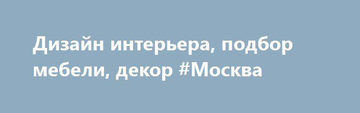 Дизайн интерьера, подбор мебели, декор #Москва http://www.pogruzimvse.ru/doska/?adv_id=296222 Профессиональный экспресс дизайн-проект интерьера можно заказать в Москве или дистанционно от московской дизайн-студии (по Вашим обмерам). Дизайн от 1 отдельной комнаты - недорого, индивидуально. Расстановка мебели, подбор цвета, отделочных материалов, мебели, эскизы, координаты поставщиков.   Рекомендации опытного дизайнера по ремонту, освещению. {{AutoHashTags}}