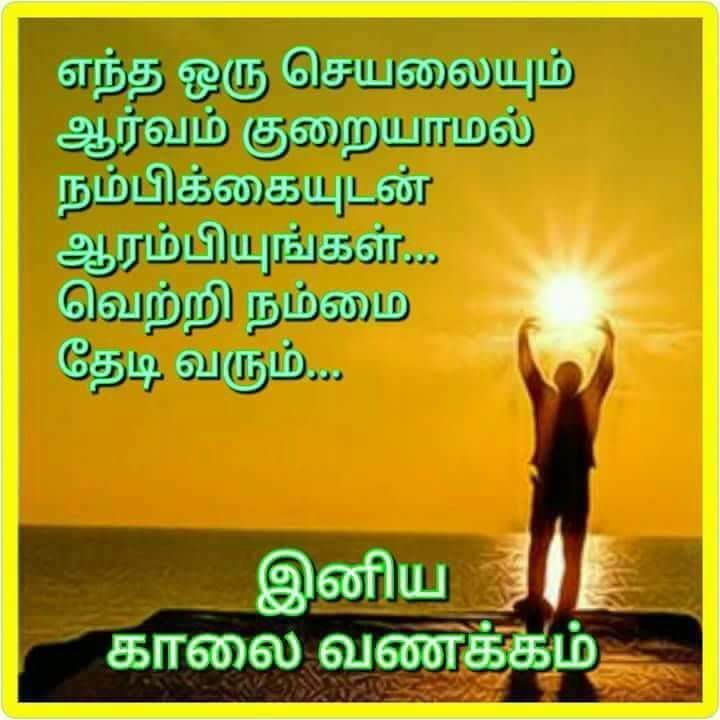 Success Life Quotes Tamil Images Free Download Morning Inspirational Quotes Good Morning Quotes Life Quotes