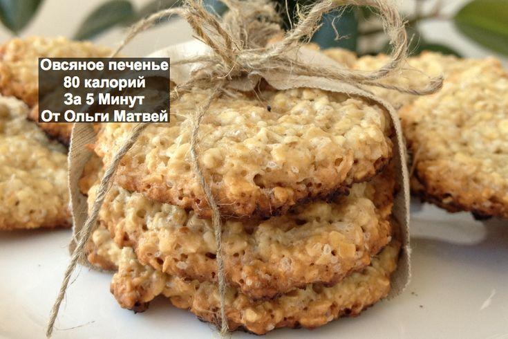 Овсяное печенье действительно очень легко готовить