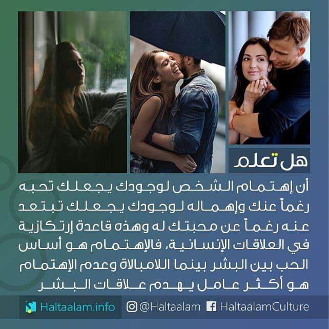 إهتمام الشخص لوجودك يجعلك تحبه رغما عنك وإهماله لوجودك يجعلك تبتعد عنه رغما عن محبتك له Life Facts Proverbs Quotes Arabic Quotes