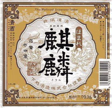 渓女的 日本酒ラベルデザインランキング - 渓流女子 岩魚釣り交遊録