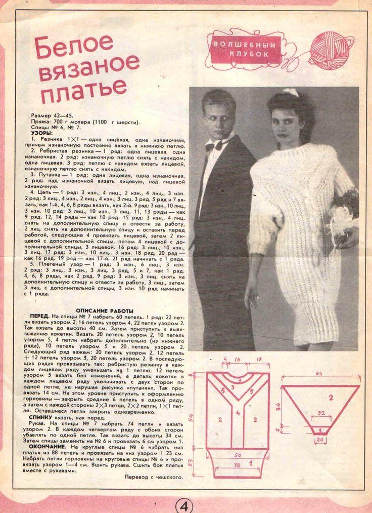Платье-джемпер