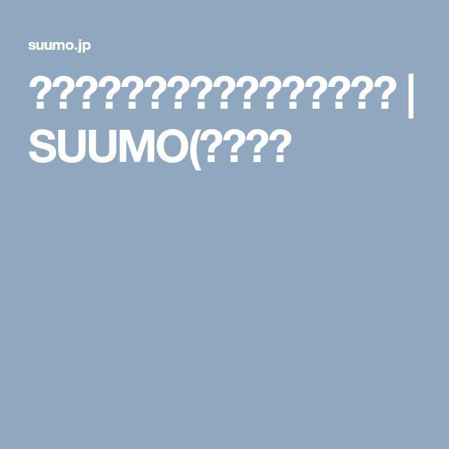 子育てストレスをなくす家の条件9 | SUUMO(スーモ)