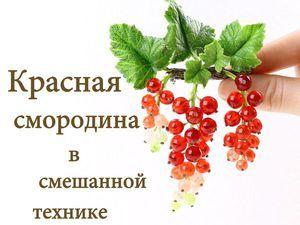 Videurok: realistic sprig of red currants in a mixed media |  Fair Masters - handmade, handmade