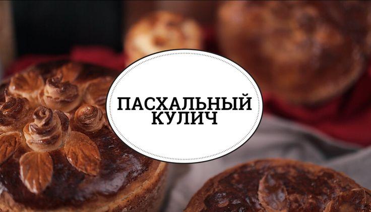 Пасхальный кулич [sweet & flour]
