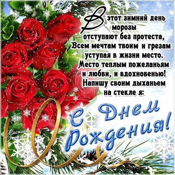 Зимние поздравление с днем рождения картинки