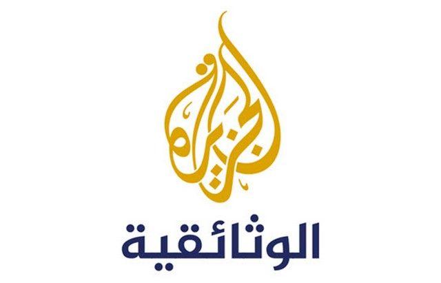 استقبل تردد قناة الجزيرة الوثائقية 2020 Tv Al Jazeera Al Jazeera Documentary Documentary الجزيرة الوثائقية Tv Channel Bbc Channel Channel