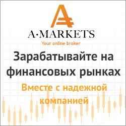 Выгодно инвестируйте свои деньги и зарабатывайте до 100 % в месяц с AMarkets