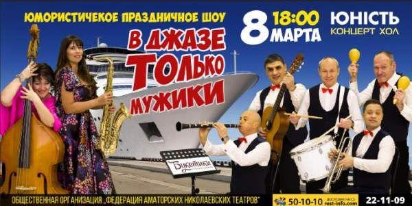 """8 марта в Николаеве - """"В джазе только мужики""""  http://novosti-mk.org/events/4173-8-marta-v-nikolaeve-v-dzhaze-tolko-muzhiki.html  Известные вокалисты, музыканты и комики готовят сюрприз для николаевских женщин.  #Николаев #Nikolaev {{AutoHashTags}}"""