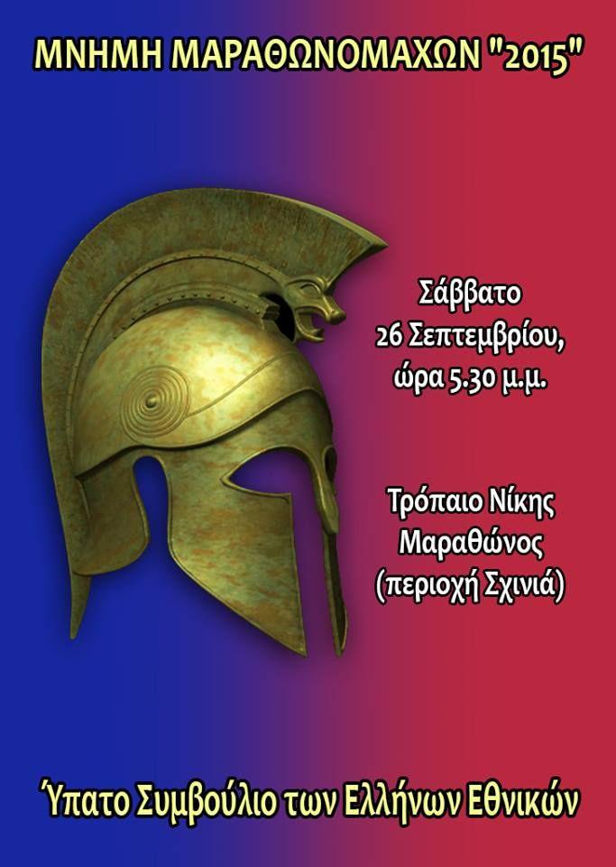 Η Ελληνική Εθνική Θρησκεία σας προσκαλεί στη Μνήμη Μαραθωνομάχων 2015, δείτε που θα γίνει.