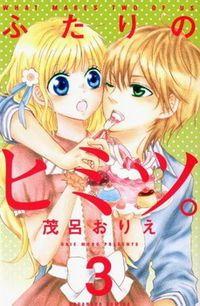Futari no Himitsu Manga - Read Futari no Himitsu Online at MangaHere.com